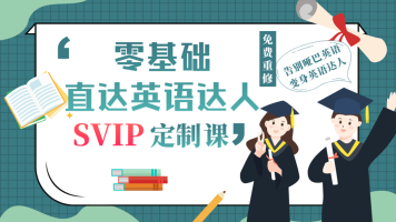 (vip定制)口语达人终极养成班