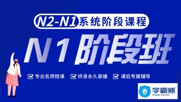 【学霸熊日语】N1阶段班「N2-N1」