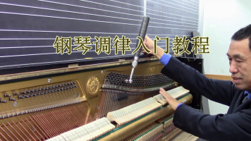钢琴调律入门教程(初级和业余系列之一)