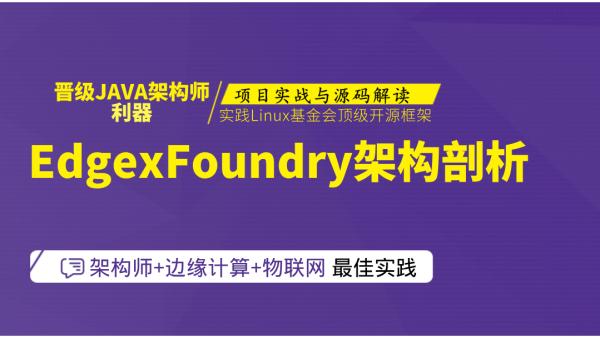深入剖析 edgexfoundry - java架构师成长利器 边缘计算