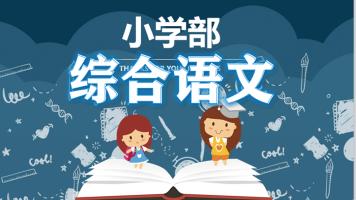 育才学校小学部综合语文