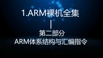 ARM体系结构与汇编指令—1.ARM裸机全集第二部分
