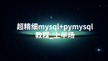 超精细的mysql+pymysql教程_上半场