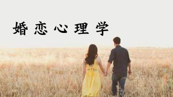 婚恋心理学    2021版    【纽斯特心理】