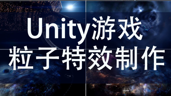 Unity游戏开发粒子特效制作实战