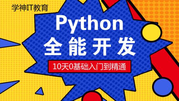 Python零基础入门精讲