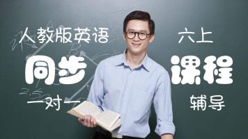 PEP人教版小学英语六年级上册教师课堂同步辅导教学视频在线课程