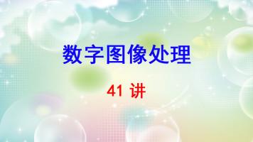 北京交通大学 数字图像处理 阮秋琦 41讲