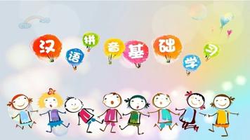 汉语拼音基础学习体验
