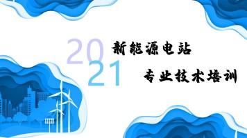 新能源电站专业技术培训2021