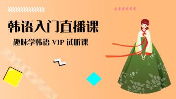 趣味学韩语VIP试听课