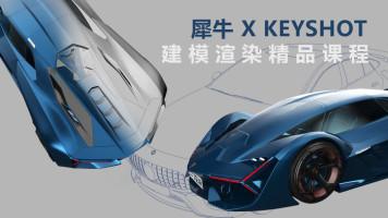 犀牛/Rhino7.0+Keyshot工业软件建模渲染基础-高阶课程【朝西里】