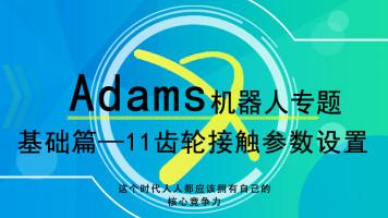 Adams机器人专题-11齿轮接触参数设置