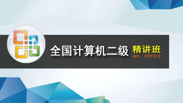 五彩石全国计算机二级考试 MS Office 精讲班