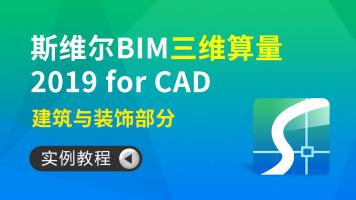 斯维尔 BIM 三维算量 2019 for CAD实例教程—建筑与装饰部分