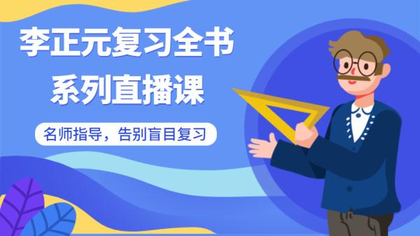 李正元复习全书系列直播课