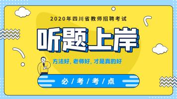 2020四川教师招聘考试——听题上岸