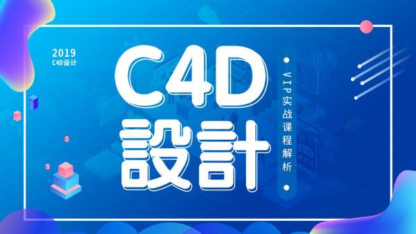 C4D/Cinema4D电商视觉设计3D建模渲染