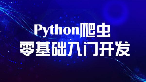 Python爬虫零基础入门开发-万和IT教育