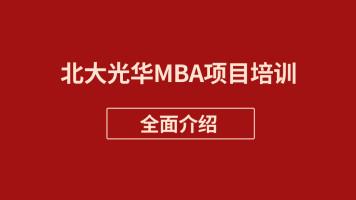 北大光华MBA项目培训全面介绍