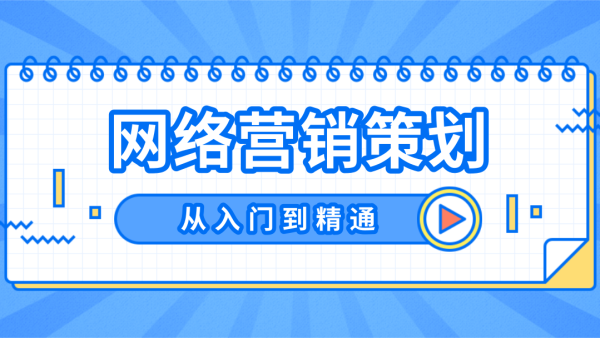 网络营销策划推广入门到精通【经典】