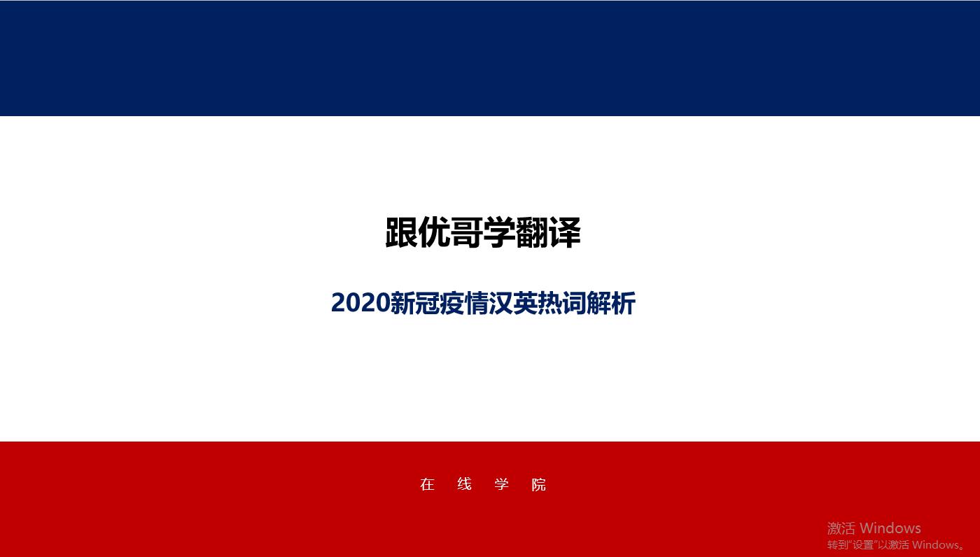 2020新冠疫情汉英热词解析