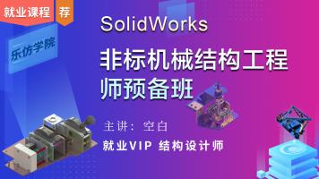 SolidWorks非标机械结构工程师-预备班