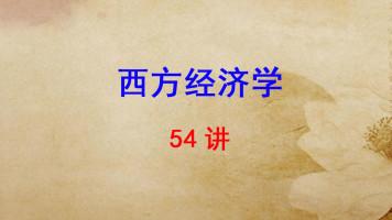 南开大学 西方经济学 李俊青 54讲
