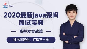 2020年Java架构面试宝典【免费学习】