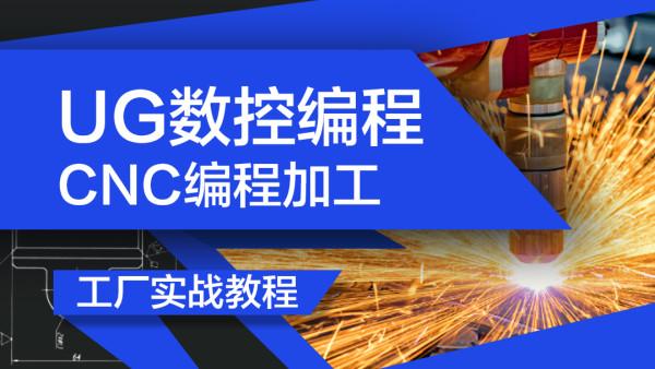 UG编程UG数控编程CNC编程加工工厂实战教程