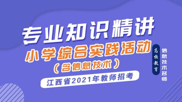 高校教育2021江西教招学科专业——小学综合实践活动(信息技术)