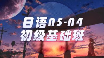 日语初级N5-N4(上)