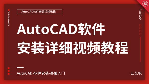 AutoCAD2007至2020软件安装激活详细视频教程