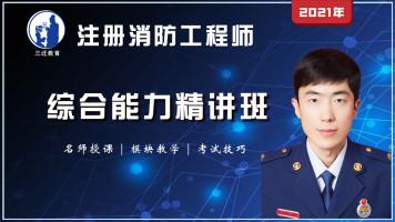 2021注册消防工程师综合能力精讲班