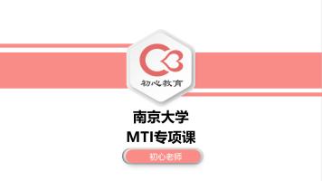 2022年南京大学日语考研专硕MTI专项课