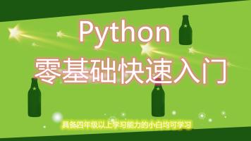 Python零基础快速入门