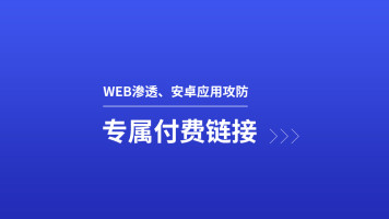Web渗透测试工程、Android应用攻防工程课程(第二阶段)