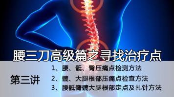 针刀疗法:腰三刀之治疗点(压痛点)检查方法(理论)