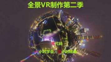 全景VR制作第二季
