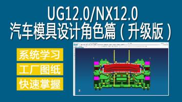 UG12.0/NX12.0汽车模具设计角色篇(升级版)