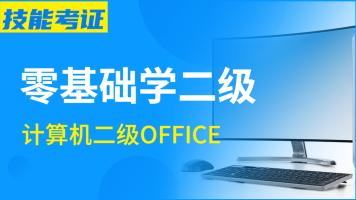 全国计算机二级MS Office零基础详解