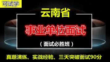云南省事业单位结构化面试网课事业编理论课视频资料历年真题课程