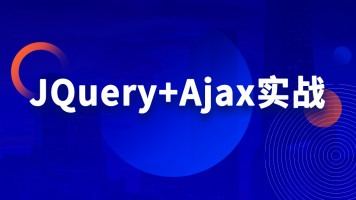 AJAX+JQuery从小白入门到实战全套课程【比屋教育】