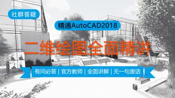 1门课精通AutoCAD2018二维全套全超清视频教程建筑机械室内等