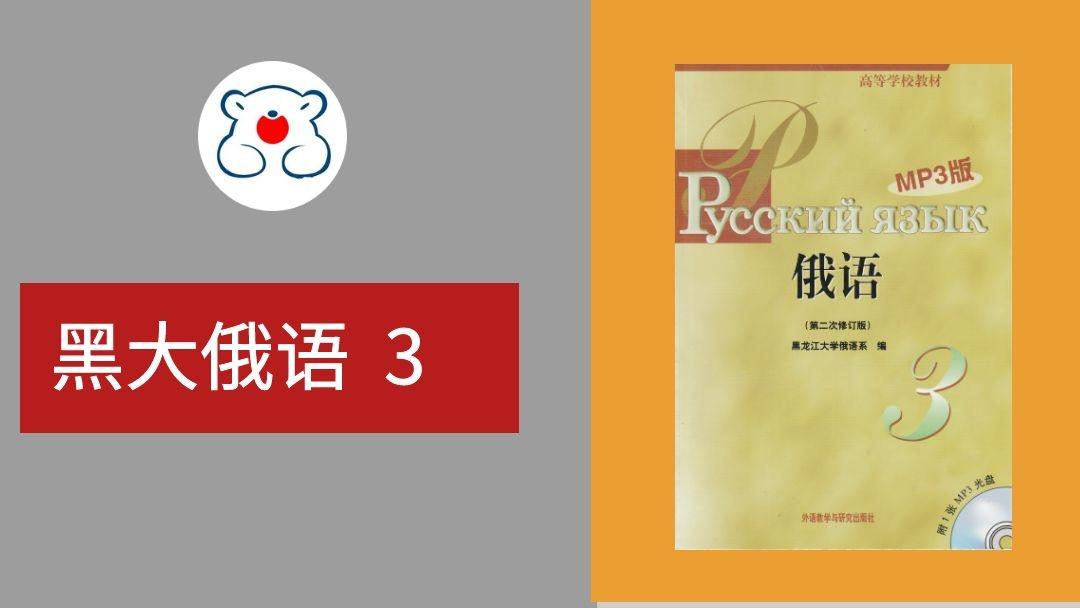 【娜塔莎俄语】黑大俄语3网课第三册同步书本教学视频