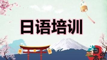 日语零基础旅游留学口语日语培训
