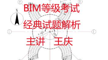 BIM等级考试经典试题解析