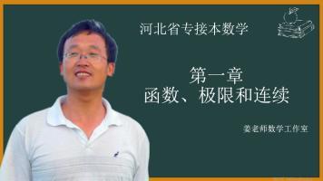 《高等数学》第一章函数、极限和连续