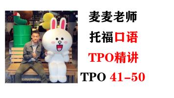 麦麦托福口语TPO(41-50)逐题精讲精练