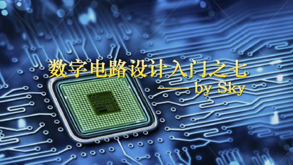 数字IC/数字电路/FPGA设计入门之七